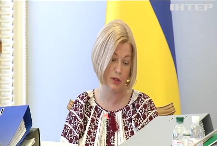 Ірина Геращенко полишає Мінську групу
