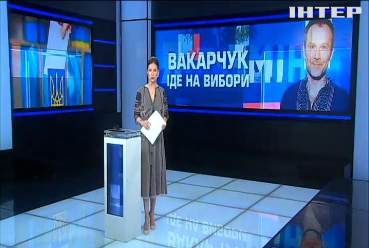 Музикант Святослав Вакарчук іде на вибори