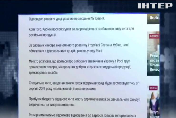 Кабмін збільшив перелік товарів заборонених для імпорту із Росії