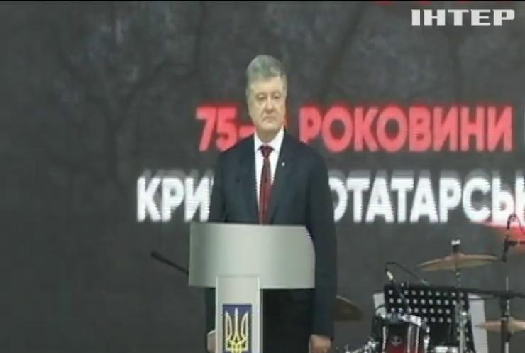 Україна вшановує пам'ять жертв депортації кримських татар - Петро Порошенко
