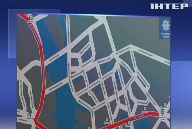 До інавгурації президента у Києві обмежать рух автошляхами