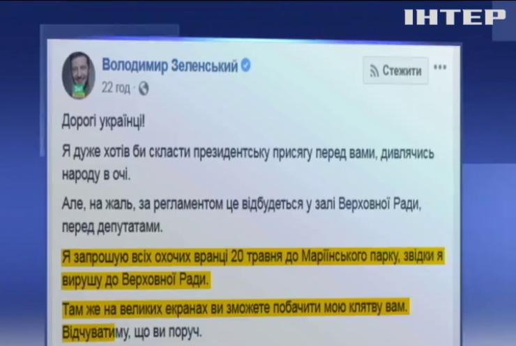 Володимир Зеленський закликав українців прийти на інавгурацію