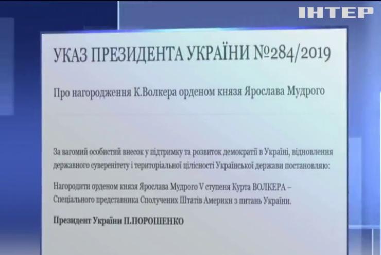 Спецпредставник США отримав орден Ярослава Мудрого