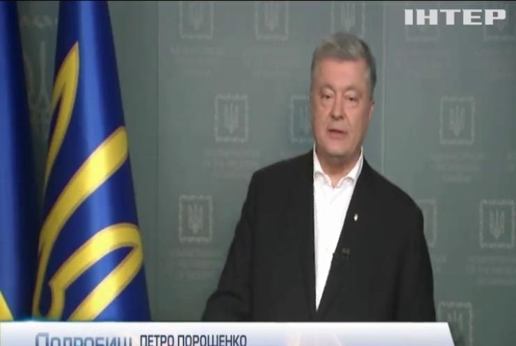Президент Порошенко востаннє звернувся до українців