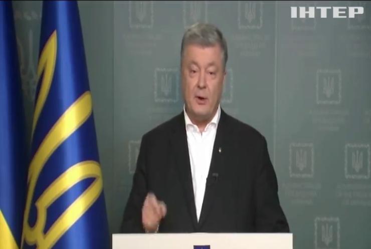 Петро Порошенко востаннє звернувся до українців