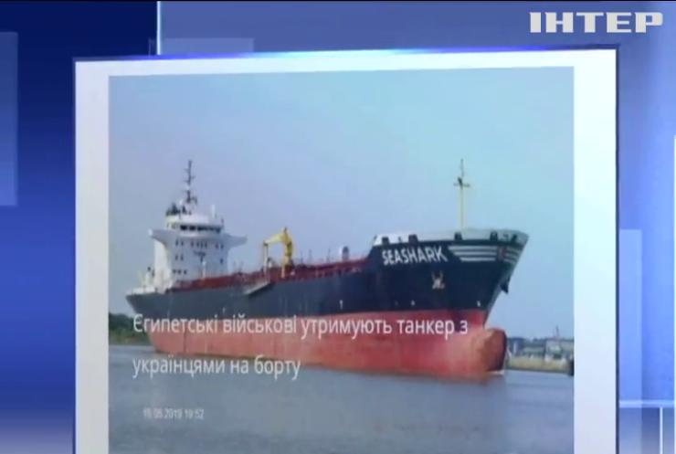 Консулу України не дозволили відвідати українських моряків у Єгипті