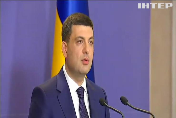 Володимир Гройсман прийняв рішення про відставку