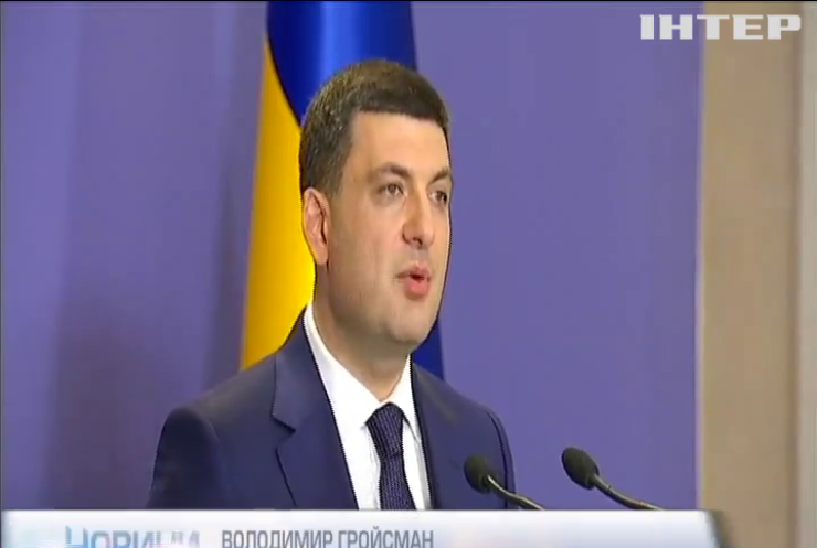 Прем'єр-міністр Володимир Гройсман іде у відставку