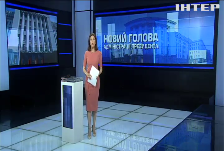 Володимир Зеленський призначив очільника Адміністрації президента