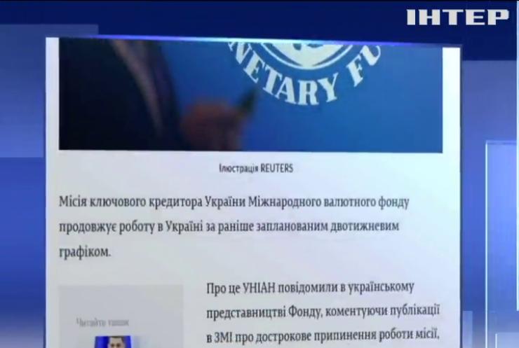 Місія Фонду залишається в Україні та працює за графіком -МВФ