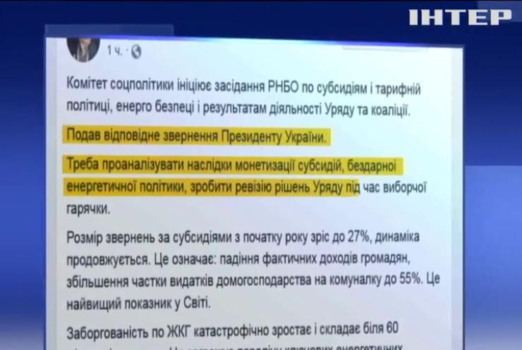 Сергій Каплін закликав президента терміново провести засідання Ради національної безпеки