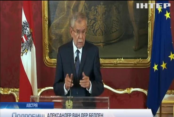 Президент Австрії закликав народ не втрачати віри в політиків