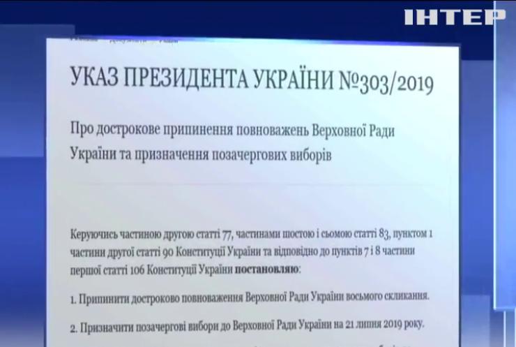 """""""Урядовий кур'єр"""" опублікував наказ про розпуск Верховної Ради"""