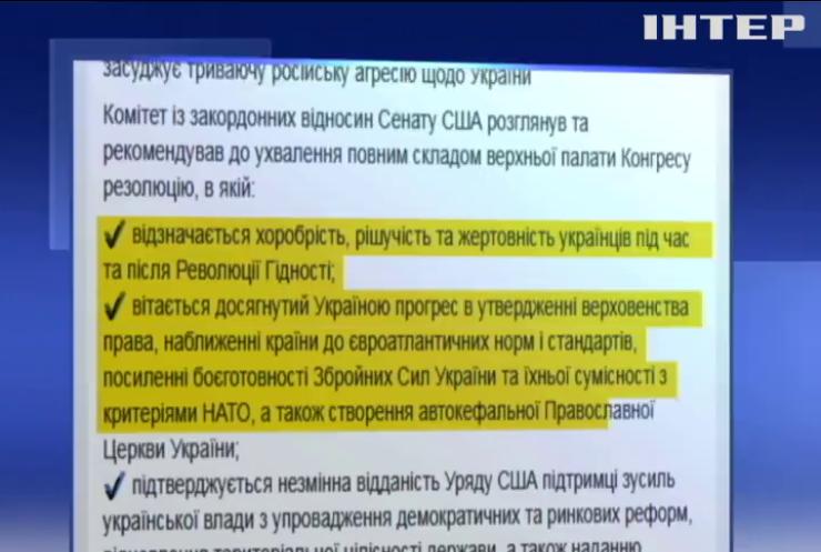 У США ухвалили резолюцію про Україну