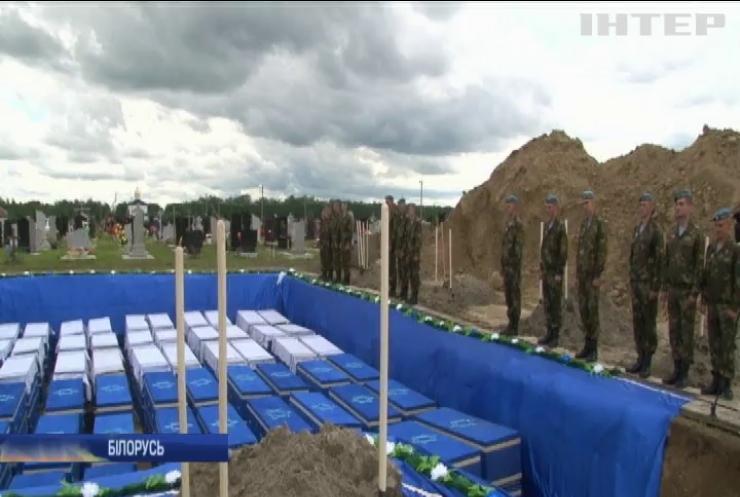 У Білорусі перепоховали жертв Голокосту