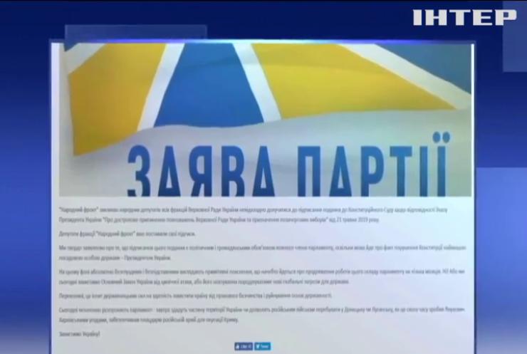 """""""Народний фронт"""" оскаржує рішення про розпуск Верховної Ради"""