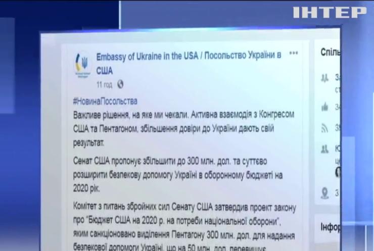 США пропонує збільшити безпекову допомогу Україні