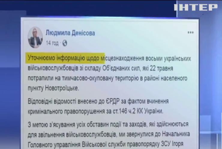 """Полонені на Донбасі: зареєстровано справу за статтею """"викрадення людей"""""""