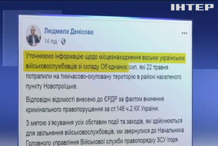 """На Донбасі зареєстровано справу за статтею """"викрадення людей"""""""