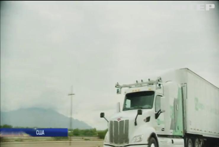 У США безпілотні вантажівки доправлятимуть пошту