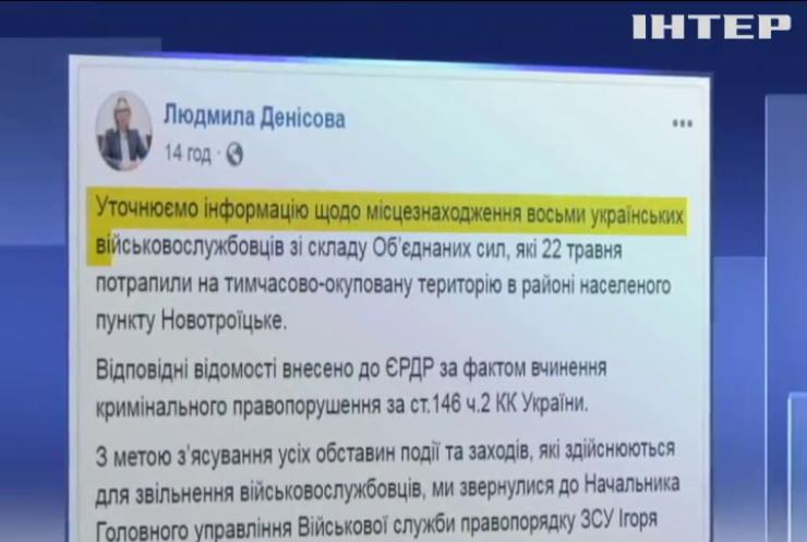 Омбудсмен України з'ясовує місце перебування восьми захоплених військових
