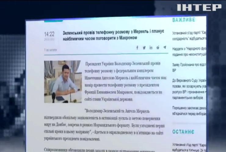 Зеленський та Меркель обговорили виконання Мінських домовленостей
