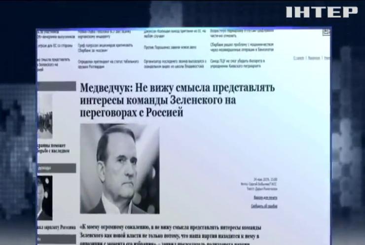 Віктор Медведчук заявив про вихід із перемовин щодо Донбасу
