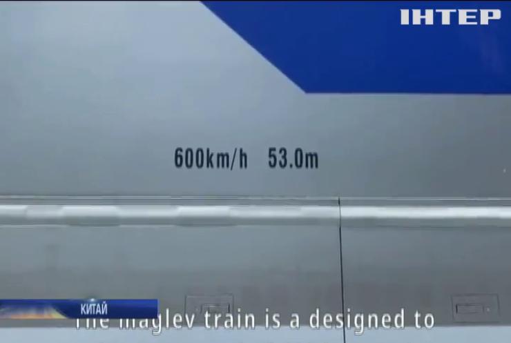 Китайці презентували прототип надшвидшого потяга