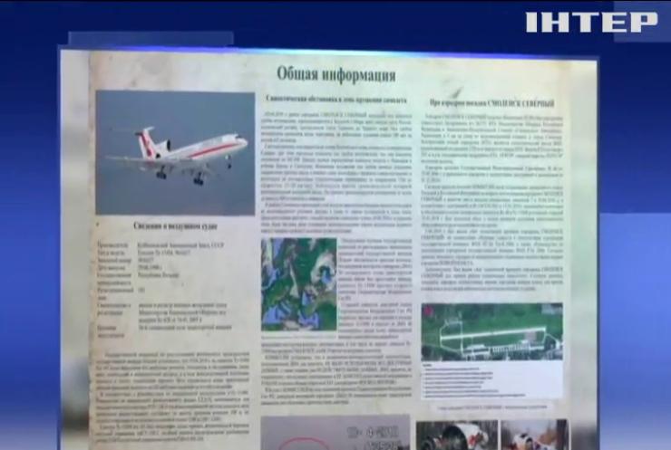 Інформаційні дошки про Смоленську катастрофу обурили Польщу