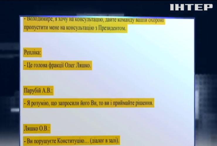 В Україні вперше оприлюднили стенограму зустрічі президента з представниками Верховної Ради