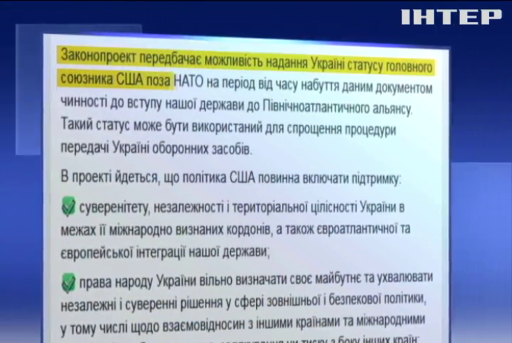 "До Конгресу США внесли законопроект ""Про підтримку України"""