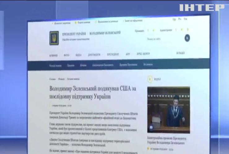 Володимир Зеленський отримав від Дональда Трампа офіційне запрошення