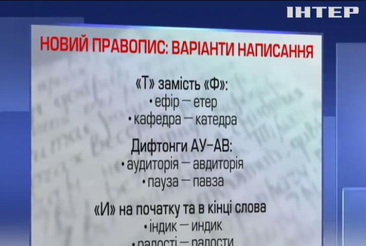 В Україні набирає чинності новий правопис
