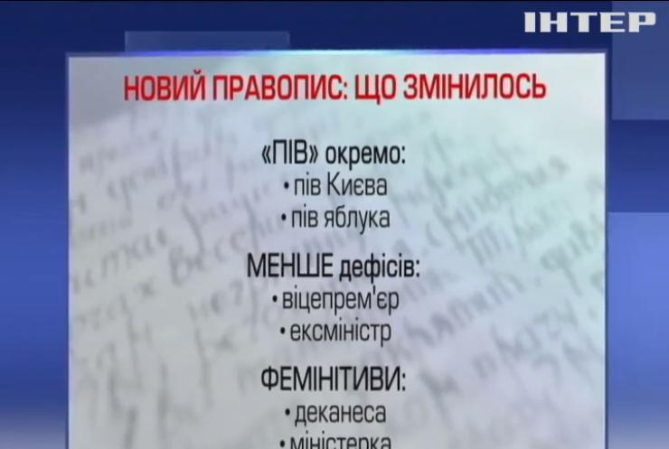 Новий український правопис набирає чинності