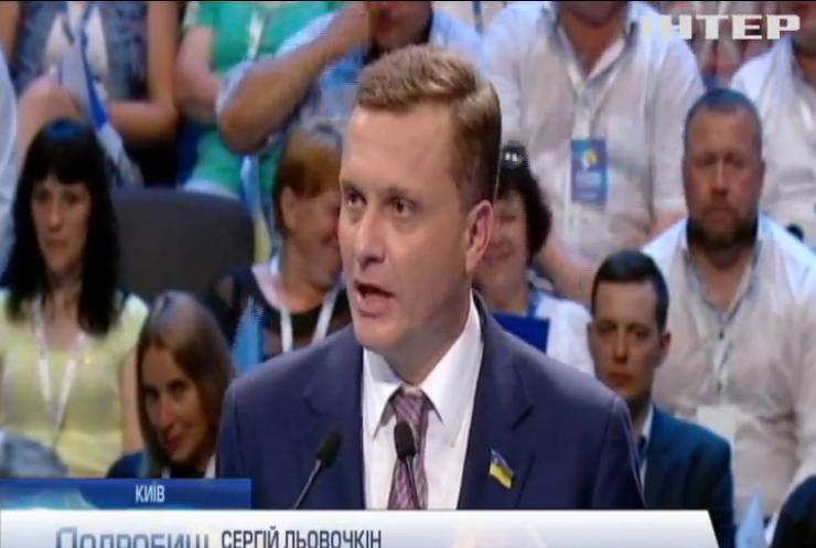 """З'їзд """"Опозиційної платформи - За життя"""" висунув кандидатів у народні депутати на позачергові парламентські вибори"""