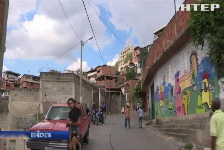 Найбідніші райони Каракаса прикрасили стріт-артом