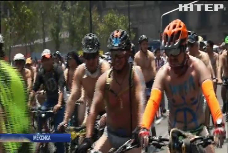 Вулицями Мехіко проїхалися велосипедисти без одягу