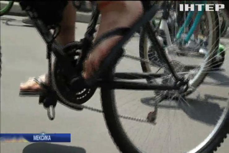 Голяка на велосипеді: люди без одягу проїхалися вулицями Мехіко
