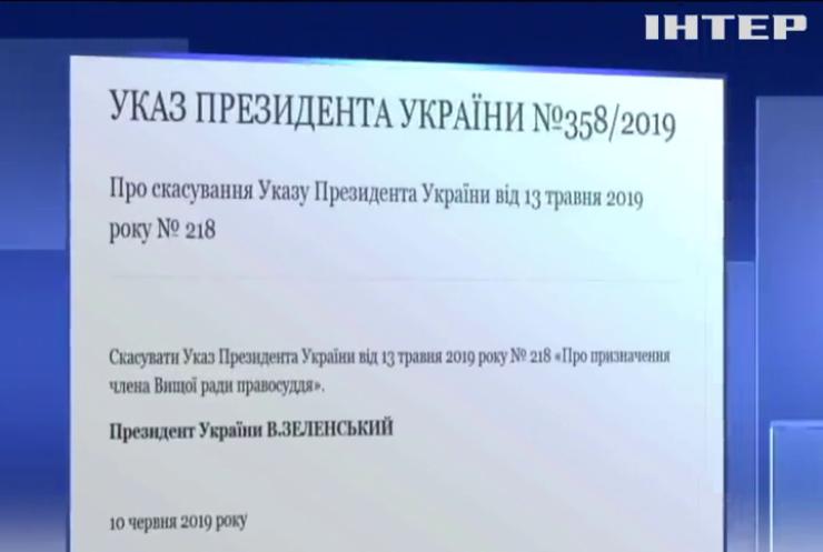 Володимир Зеленський скасував два укази Петра Порошенка