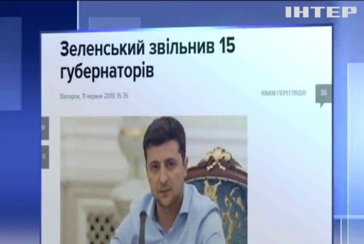 Володимир Зеленський звільнив з посад 15 губернаторів