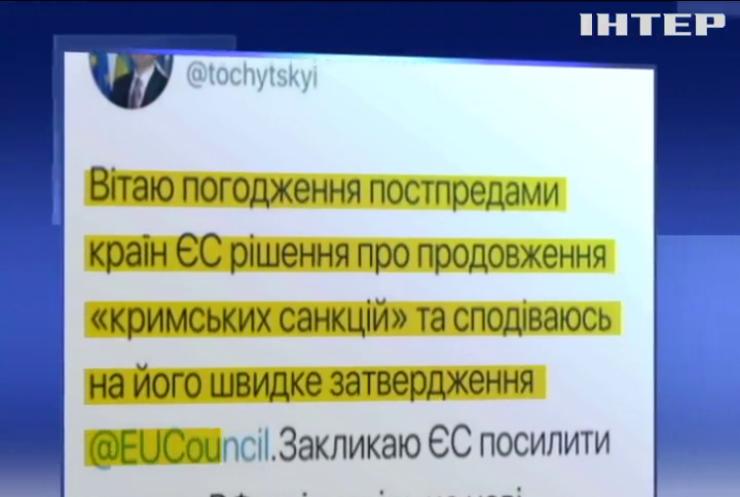 У Євросоюзі домовились продовжити санкції проти Росії