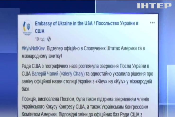 У США змінили правила написання назви Києва