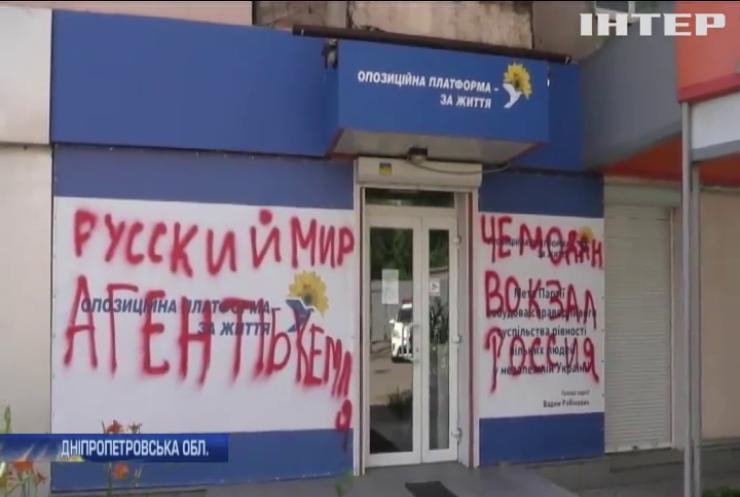 """У Кривому Розі стався напад на приймальню партії """"Опозиційна платформа - За життя"""""""