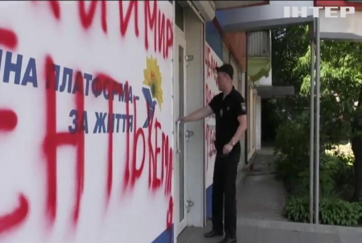 """Кримінальний виборчий процес: у Кривому Розі напали на приймальню """"Опозиційної платформи - За життя"""""""