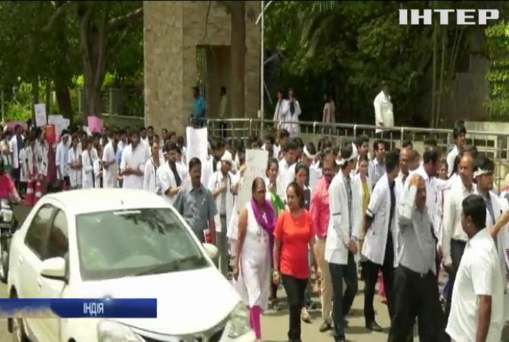 Лікарі Індії вимагають зупинити насильство з боку пацієнтів