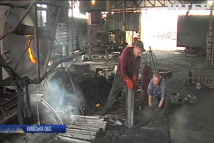 На Київщині переселенець з Горлівки збудував металургійний цех