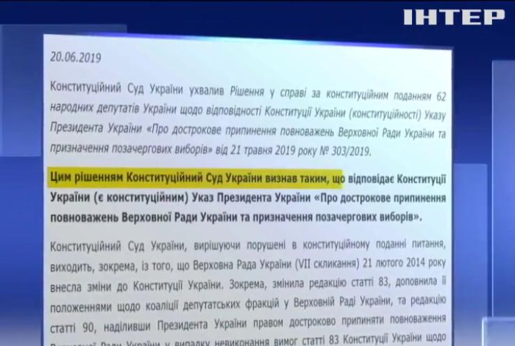 Конституційний Суд України визнав розпуск парламенту законним