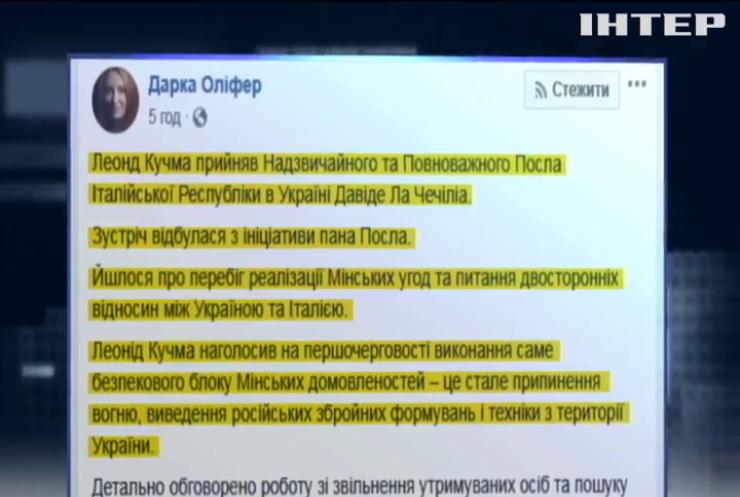Леонід Кучма зустрівся з послом Італії в Україні