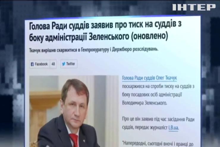 Голова Ради суддів Олег Ткачук поскаржився на тиск з боку Адміністрації президента