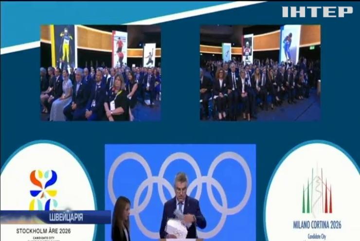 Італія отримала Олімпіаду 2026
